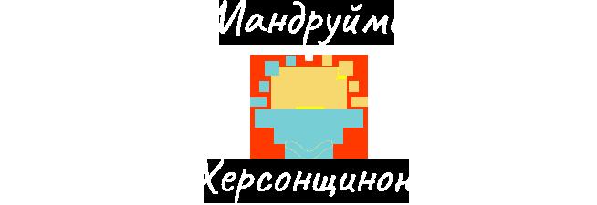 Мандруймо Херсонщиною